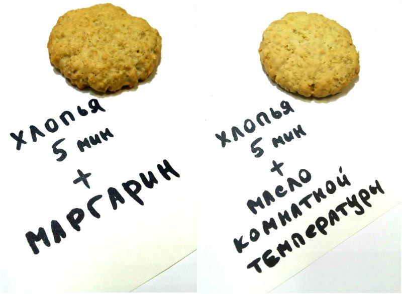 овсяное печенье на сливочном масле и на маргарине