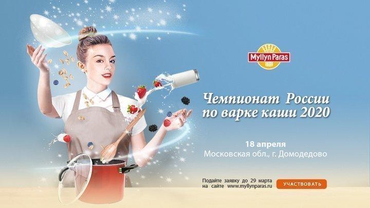 Чемпионат России по варке каши 2020