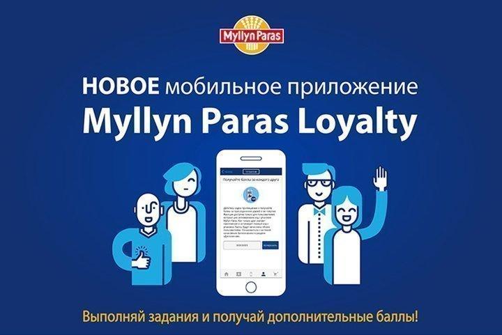 Как получать больше баллов в приложении Myllyn Paras Loyalty