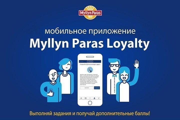 Больше баллов в мобильном приложении Myllyn Paras Loyalty