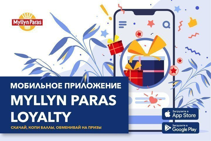 Больше призов в мобильном приложении Myllyn Paras Loyalty