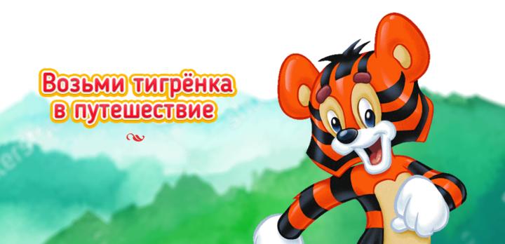 """конкурс """"Возьми Тигренка в путешествие"""""""