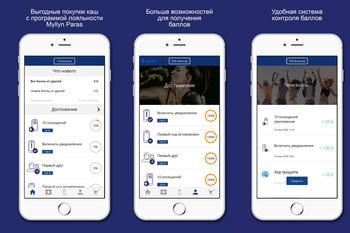 Мобильное приложение Myllyn Paras