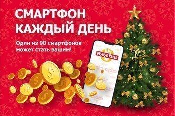 Новогоднее промо: Смартфон каждый день